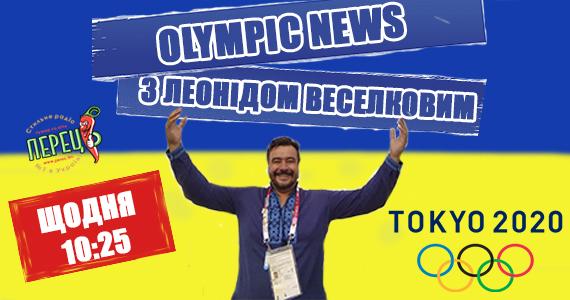 Олимпиада_Леня