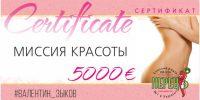 сертификат_570_300